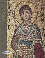 Byzanz. Zeitalter der Menschheit. Eine Weltkulturgeschichte.