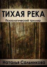 Тихая Река (Russian/English Edition) (Russian Edition)