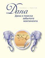 ДАНА и поиски забытого  континента: Dana und die Suche nach dem vergessenen Kontinent