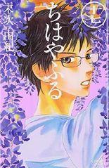 Chihayafuru Vol.17 [In Japanese] by Yuki Suetsugu (2012-05-03)