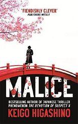 Malice by Keigo Higashino (2015-02-05)