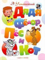 Dyadya Fedor, pes i kot