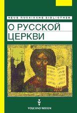 Neue Russische Bibliothek: Fortgeschrittene - O russkoj zerkwi (Die russische Kirche): Aus der Geschichte der russisch-orthodoxen Kirche