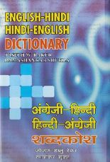 Star English-Hindi and Hindi-English Dictionary