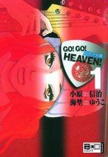 Go! Go! Heaven. Bd.1