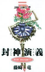 Hoshin Engi. Bd.22