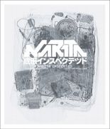 Narita Inspected
