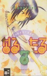 Naru Taru. Bd.7