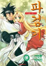 The Legend of the Sword. Bd.17