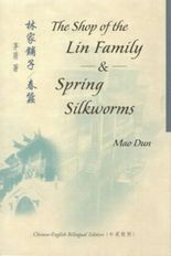 The Shop of the Lin Family & Spring Silkworms