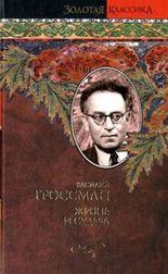 Zizn' i sud'ba. Leben und Schicksal, russische Ausgabe