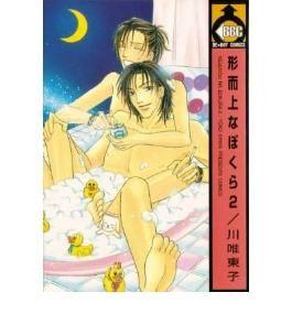 [Our Everlasting: Volume 2[ OUR EVERLASTING: VOLUME 2 ] By Kawai, Toko ( Author )Mar-28-2006 Paperback