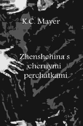 Zhenshchina s chernymi perchatkami