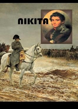 Dokumente der Dekabristenbewegung / Nikita