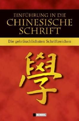 Einführung in die chinesische Schrift: Die gebräuchlichsten Schriftzeichen