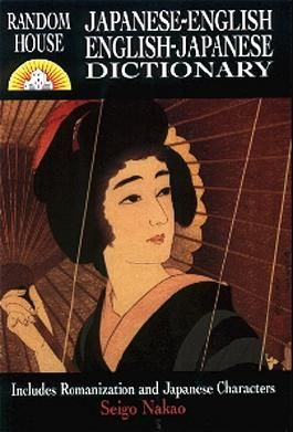 Japanisch-Englisch & Englisch-Japanisch Wörterbuch /Japanese-English & English-Japanese Dictionary