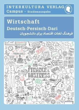 Studienwörterbuch für Wirtschaft