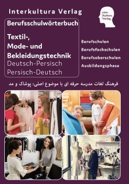 Berufsschulwörterbuch für Textil-, Mode- und Bekleidungstechnik