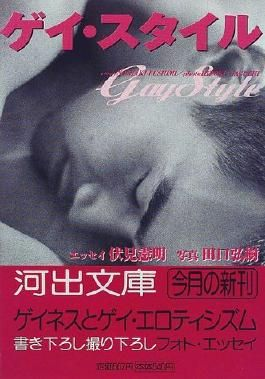 Gay Style (Kawade Bunko) (1998) ISBN: 4309473679 [Japanese Import]