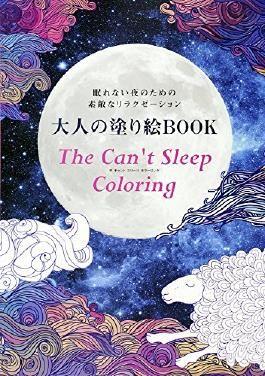 大人ã®å¡-ã'ŠçµµBOOK The Can't Sleep Coloring (ãƒ-テã'£ãƒƒã'¯ãƒãƒƒã'¯no.1265)