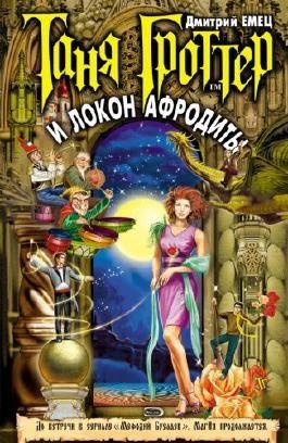 Tanya Grotter i lokon Afrodity: Povest