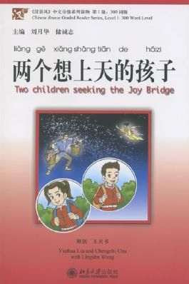 Two children seeking the Joy Bridge
