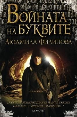 The War of the Letters (Bulgarian Edition)