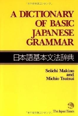 A Dictionary of Basic Japanese Grammar by Seiichi Makino, Michio Tsutsui published by Japan Times, The (1992)