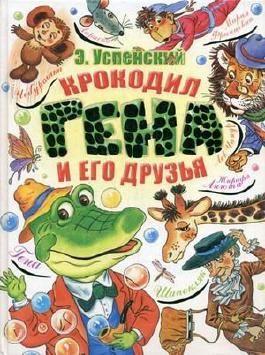 Assumption (bol) Crocodile Gena and friends of H2 / Uspenskiy(bol) Krokodil Gena i druzya n2