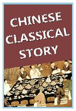 Chinese Classical Story: China 5000 Years Of Wisdom!