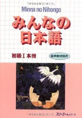Minna no Nihongo, Book 1 (Bk. 1) (Japanese Edition) published by 3A Corp (2001)