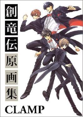 Soryuden Illustration Collection (Souryuuden Gengashuu) (in Japanese)