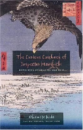 The Curious Casebook of Inspector Hanshichi