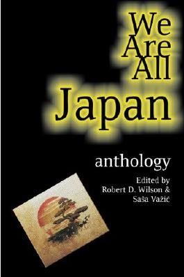 WE ARE ALL JAPAN anthology: 1